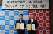川口信用金庫様とSDGsパートナーシップ協定を締結