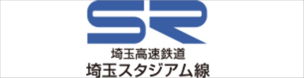 埼玉高速鉄道株式会社234-60